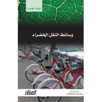 وسائط النقل الخضراء   سلسله الحياه الخضراء
