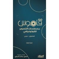 قاموس مصطلحات التصوير الفوتوغرافي  انجليزي - عربي
