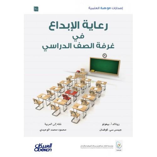 رعاية الإبداع في غرفة الصف الدراسي إصدارات موهبة العلمية  الكتب العربية