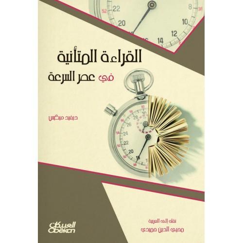القراءة المتانية في عصر السرعة  الكتب العربية