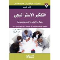 التفكير الاستراتيجي كتاب الجيب حلول من الخبراء لتحديات يومية