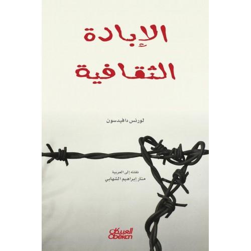 الإبادة الثقافية  الكتب العربية