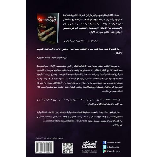 الإبادة الجماعية  مفهومها وجذورها وتطورها وأين حدثت ؟ الكتب العربية