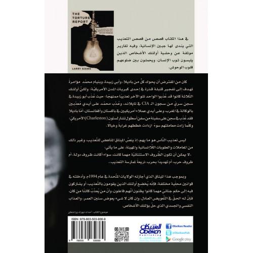 تقرير التعذيب  وثاق برنامج التعذيب الامريكي بعد 11 سبتمبر الكتب العربية
