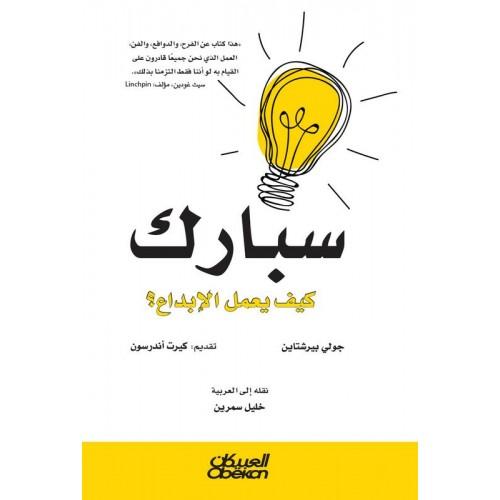 سبارك  كيف يعمل الابداع ؟ الكتب العربية