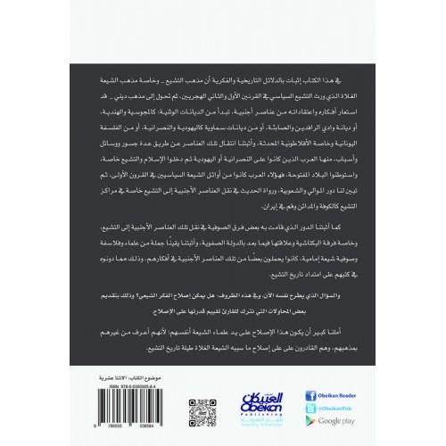 أثر العناصر الأجنبية في فكر بعض الشيعة الاثني عشرية  الكتب العربية