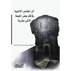 أثر العناصر الأجنبية في فكر بعض الشيعة الاثني عشرية