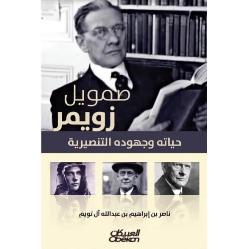 صموئيل زويمر   حياته وجهوده التنصيرية الكتب العربية