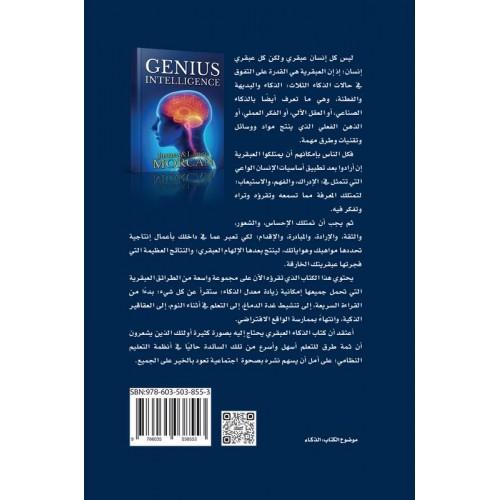 الذكاء العبقري الطرائق والتقنيات السرية لزيادة معدل الذكاء الكتب العربية