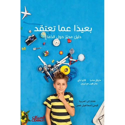 بعيداً عما تعتقد  دليل محير حول الدماغ الكتب العربية