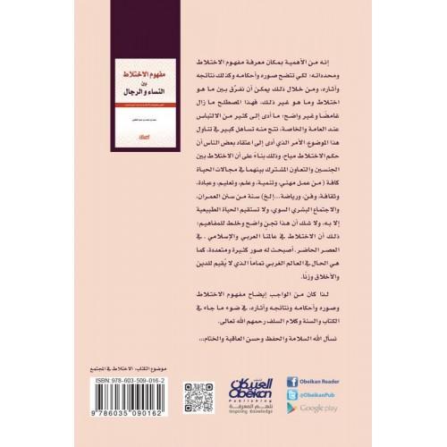 مفهوم الإختلاط بين النساء والرجال الصور والضوابط والأحكام في ضوء السنة النبوية المشرفة الكتب العربية