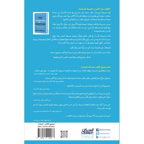 معادلة السعادة  إذا كنت ( قانعا + حرا ) = فانت تملك الدنيا الكتب العربية