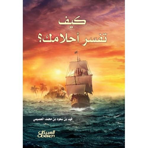 كيف تفسر احلامك ؟   الكتب العربية