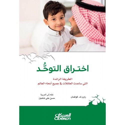 اختراق التوحد  الطريقة الرائدة التي ساعدت العائلات في جميع انحاء العالم الكتب العربية