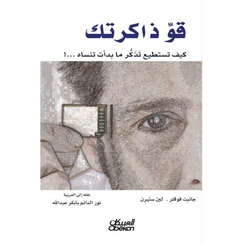 قو ذاكرتك   كيف تستطيع تذكر ما بدات تنساه ...! الكتب العربية