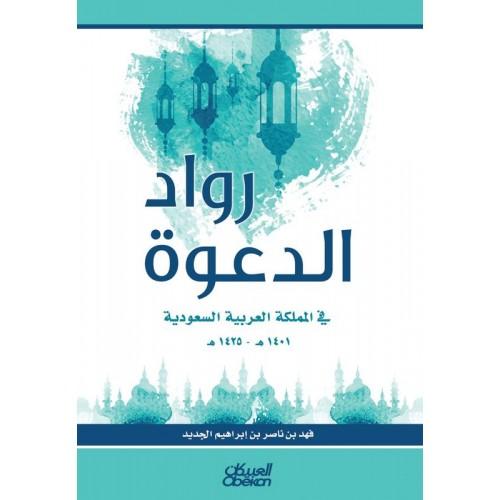 رواد الدعوة في المملكه العربيه السعوديه 1401 هـ- 1425 هـ  الكتب العربية