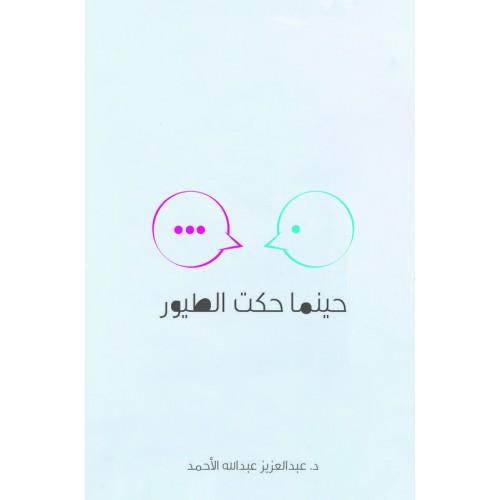 حينما حكت الطيور   الكتب العربية