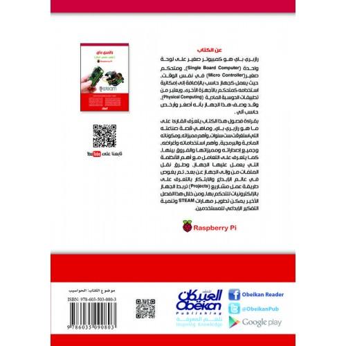 رازبري باي  ( تعلم - صمم - ابتكر ) الكتب العربية