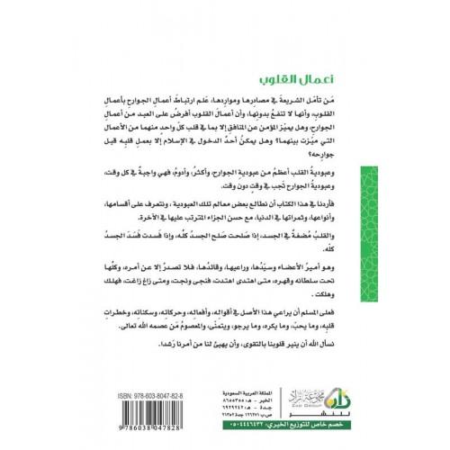 أعمال القلوب   الكتب العربية