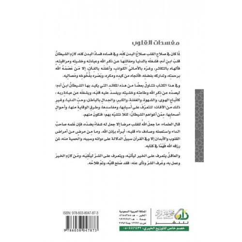 مفسدات القلوب  الكتب العربية
