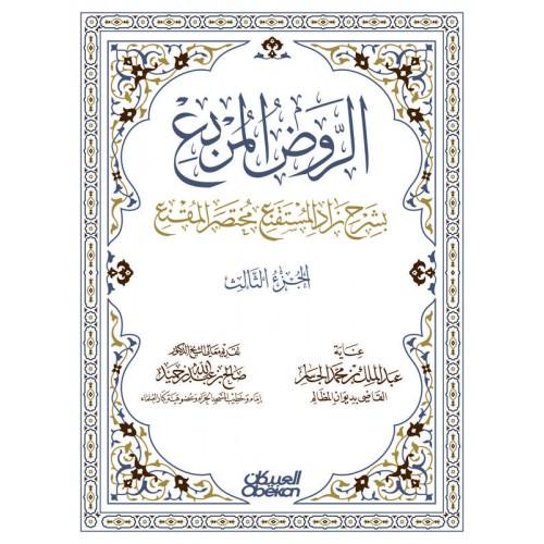 الروض المربع بشرح زاد المستقنع مختصر المقنع الجزء الثالث - كرتوني  الكتب العربية