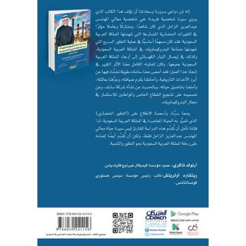 بناء صناعة البتروكيماويات في المملكة العربية السعودية - إنجاز وطن سيرة حياة عبدالعزيز عبدالله الزامل وزير الصناعة والكهرباء الأسبق الكتب العربية