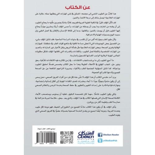 كيف تكون طبيبا متميزا : الانتماء والتمكن  في الطب وما لا يسع الطبيب جهله أو تركه من المهارات والقيم    الكتب العربية