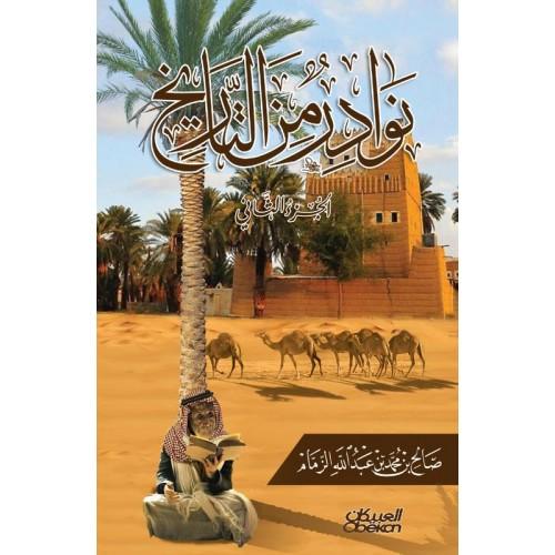 نوادر من التاريخ : الجزء الثاني     الكتب العربية