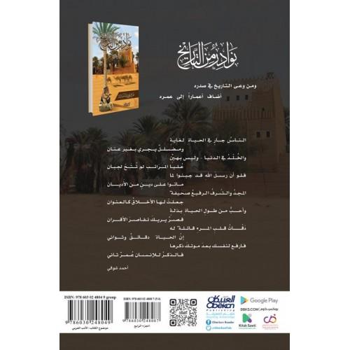 نوادر من التاريخ : الجزء الرابع    الكتب العربية