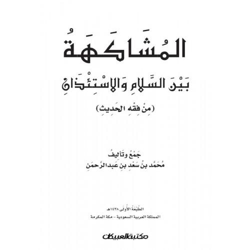 المشاكهة بين السلام والإستئذان  من فقه الحديث    الكتب العربية