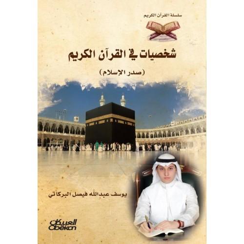 شخصيات في القرآن الكريم  في صدر الإسلام كتب إسلامية عامة