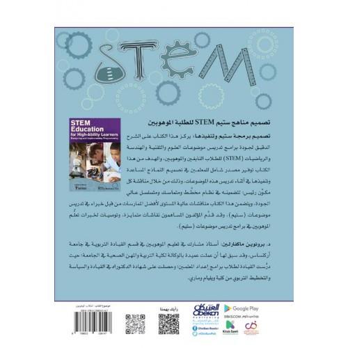 إصدارات موهبة : تصميم مناهج ستيم للطلبة الموهوبين  تصميم برمجة ستيم وتنفيذها الكتب العربية