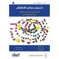 إصدارات موهبة : تدريس رياض الأطفال  الغرف الصفية المرتكزة على الطالب للقرن الحادي والعشرين