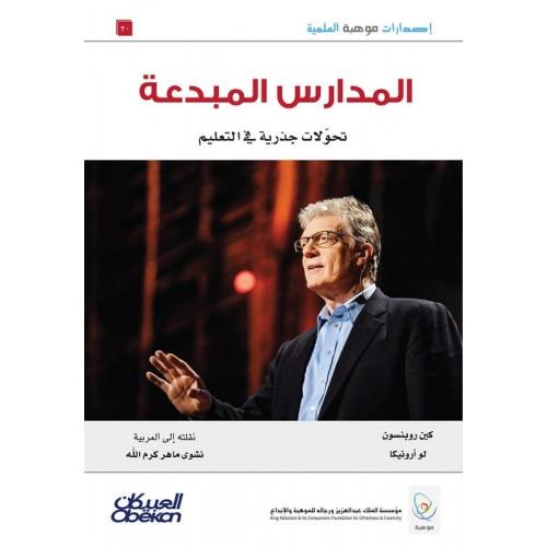 إصدارات موهبة : المدارس المبدعة  تحولات جذرية في التعليم الكتب العربية
