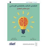 إصدارات موهبة : التفكير الناقد والتفكير الإبداعي دليل مختصر للمعلمين