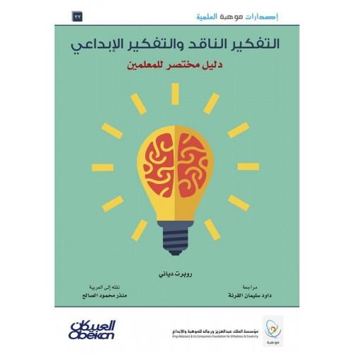 إصدارات موهبة : التفكير الناقد والتفكير الإبداعي دليل مختصر للمعلمين الكتب العربية