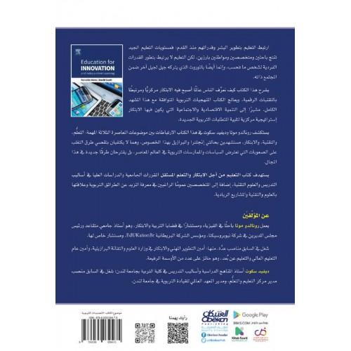إصدارات موهبة : التعليم من أجل الابتكار والتعلم المستقل  الكتب العربية