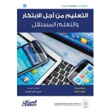 إصدارات موهبة : التعليم من أجل الابتكار والتعلم المستقل