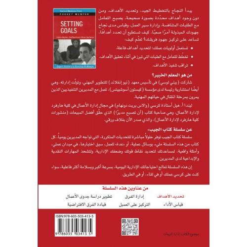 تحديد الأهداف حلول من الخبراء لتحديات يومية الكتب العربية