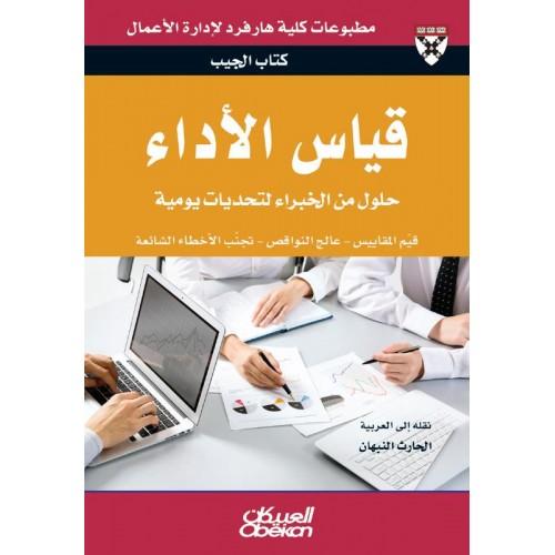 قياس الأداء حلول من الخبراء لتحديات يومية الكتب العربية