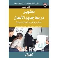 تطوير دراسة جدوى الأعمال حلول من الخبراء لتحديات يومية