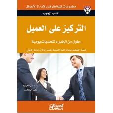التركيز على العميل حلول من الخبراء لتحديات يومية الكتب العربية