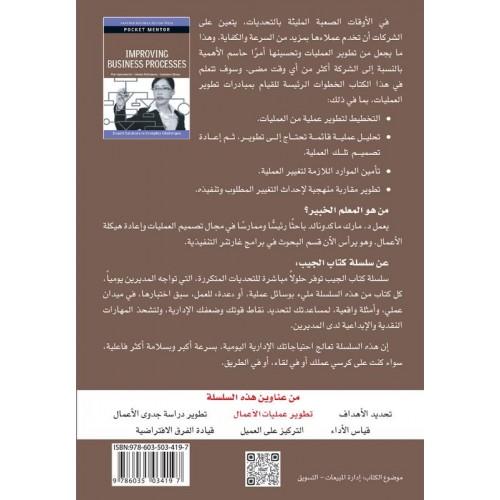 تطوير عمليات الأعمال حلول من الخبراء لتحديات يومية الكتب العربية