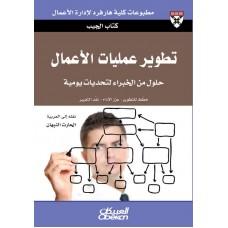 تطوير عمليات الأعمال حلول من الخبراء لتحديات يومية
