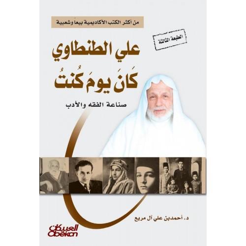 علي الطنطاوي كان يوم كنت   الكتب العربية