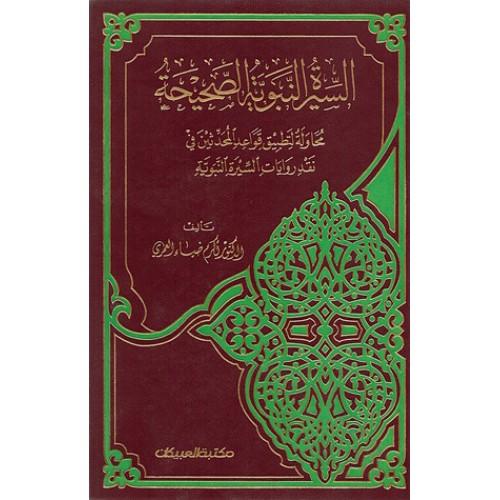 السيرة النبوية الصحيحة   الكتب العربية