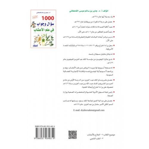 1000 ألف سؤال وجواب في علم الأعشاب   الكتب العربية