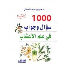 1000 ألف سؤال وجواب في علم الأعشاب