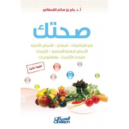 صحتك في الفيتامينات المعادن الأحماض الأمينية الأحماض الدهنية الأساسية الإنزيمات مضادات الأكسدة والفلافونيدات الكتب العربية