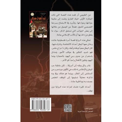 لن أموت سدى    الرواية الفائزة بالجائزة الأولى في مسابقة الرواية الكتب العربية